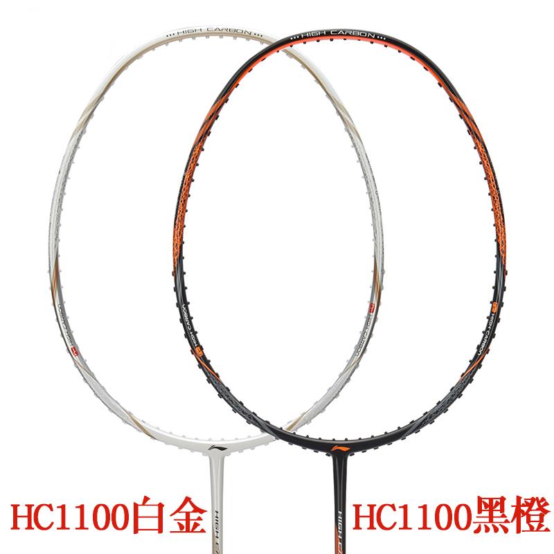 李宁LINING 羽毛球拍HC100 全碳素单拍高性价比AYPM014/016-1