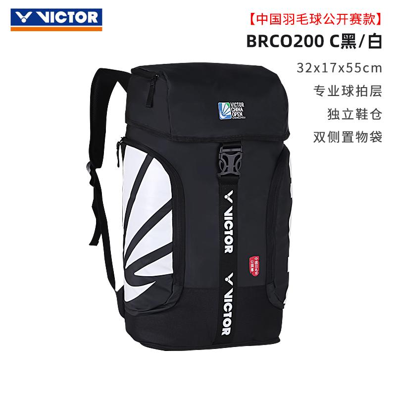 victor胜利羽毛球双肩背包BRC0200威克多蔡赟公开赛纪念款包