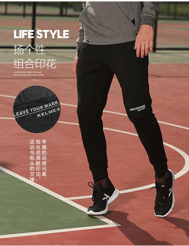 KELME 2018新款运动长裤秋季男宽松休闲收口篮球训练收腿裤 3881338