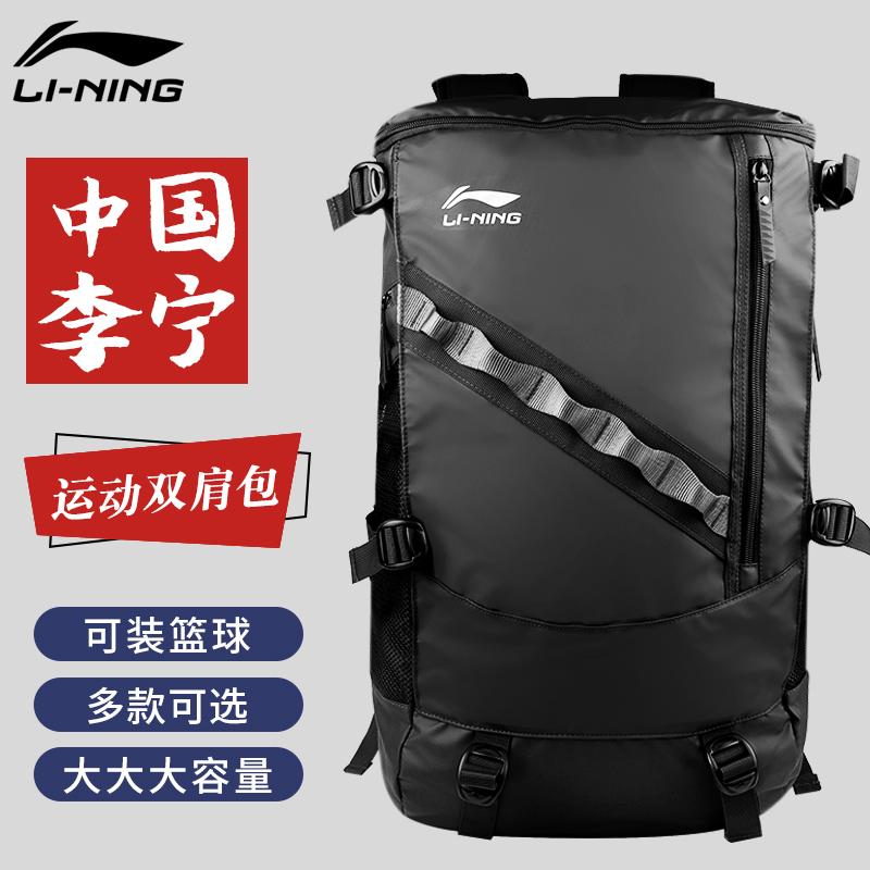 李宁运动双肩包男包女包学生新款春秋季训练背包书包电脑包运动包 ABSP392