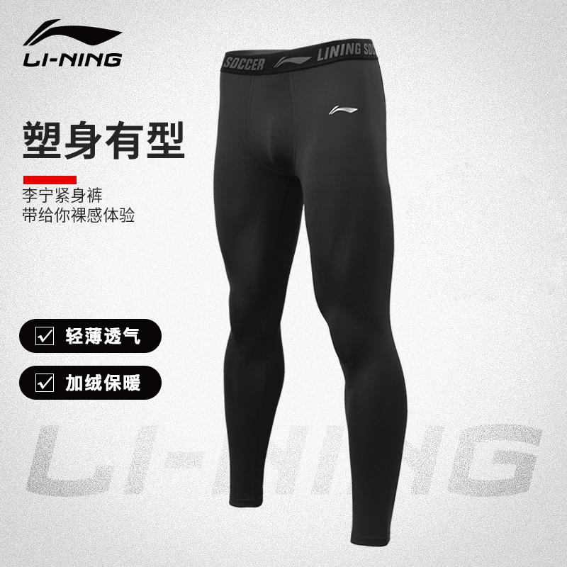 李宁紧身裤男高弹压缩训练裤篮球足球健身女跑步运动打底健身长裤AULN055