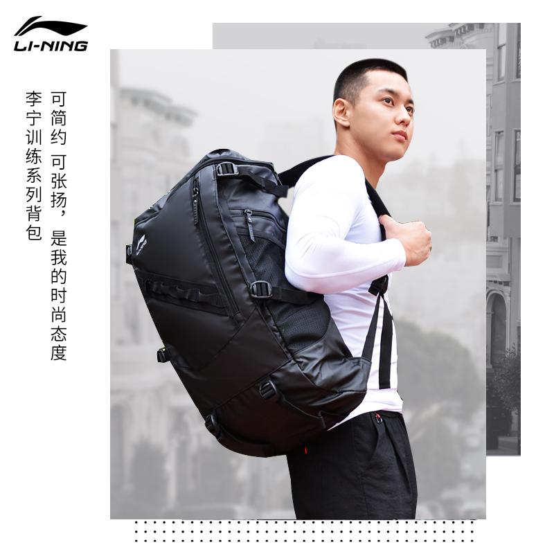 李宁双肩包篮球包男女训练包多功能背包足排球袋大容量运动旅行包 ABSP392