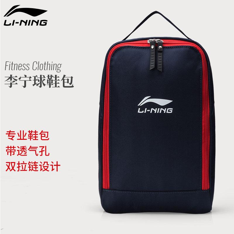 李宁足球鞋袋旅行用品收纳袋子篮球健身运动装备包收纳包手提鞋包ABLP156