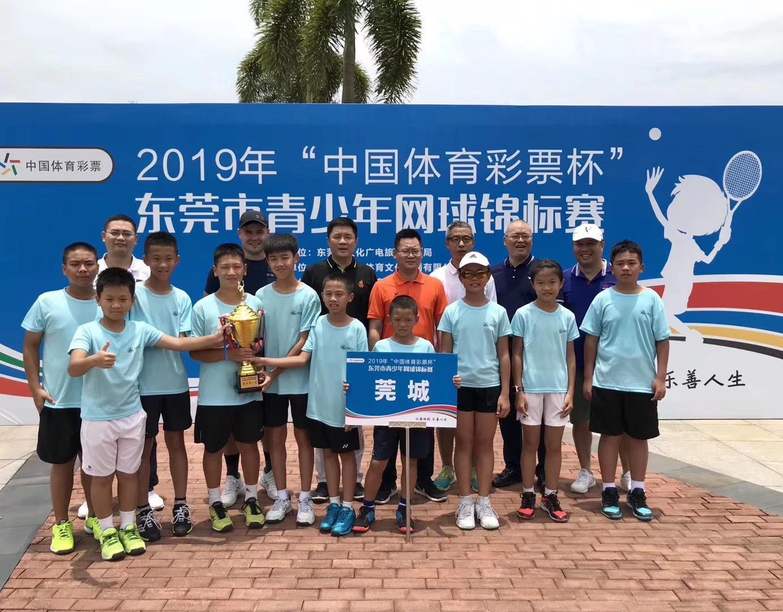 2019年中国体育彩票杯