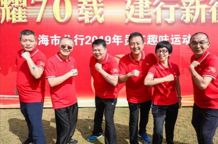 珠海建行2019年员工趣味运动会