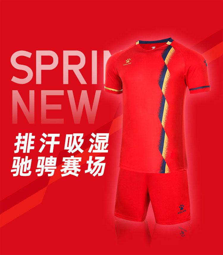 KELME 卡尔美2021新款足球服短袖训练服套装组队服定制8151ZB1002、8151ZB3002