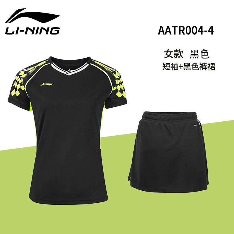 【2021新品】李宁羽毛球女子速干凉爽运动球服比赛套装AATR004