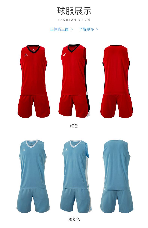 KELME卡尔美新款定制篮球服套装男学生比赛透气吸汗训练球衣团购运动服3801292