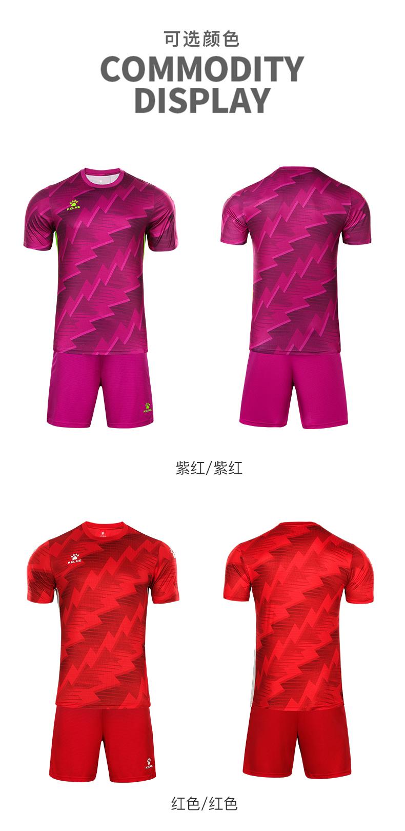 KELME卡尔美足球服套装男2021春夏新款比赛训练服短袖运动服