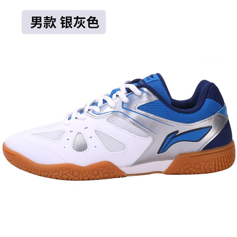 李宁男女鞋乒乓球鞋男鞋专业运动鞋牛筋底透气防滑耐磨比赛训练球鞋女鞋 APTP003-1-2-3、APTP006-1-2