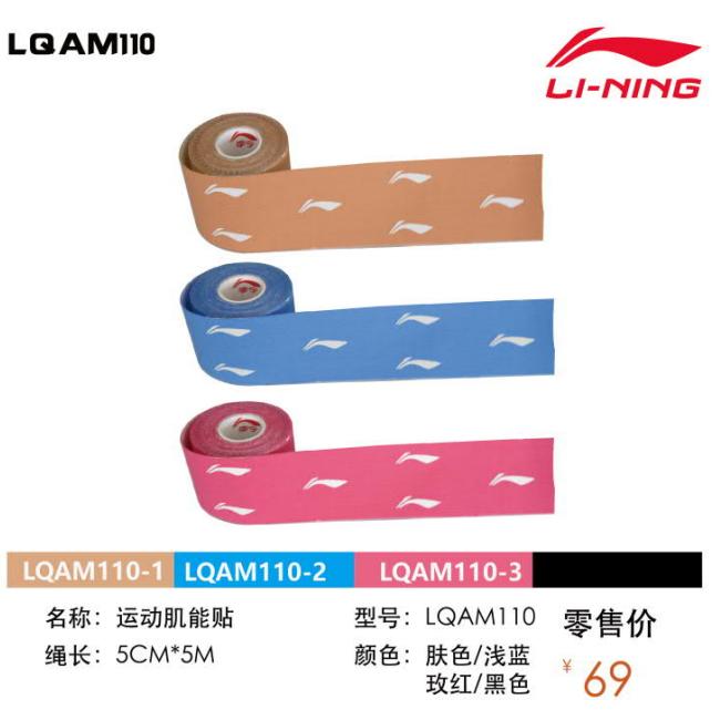 李宁LI-NING 运动机能贴 肌肉贴布肌贴胶带拉伤扭伤贴篮球健身运动护具弹性绷带胶布肌内效贴布 LQAM110-1-2-3