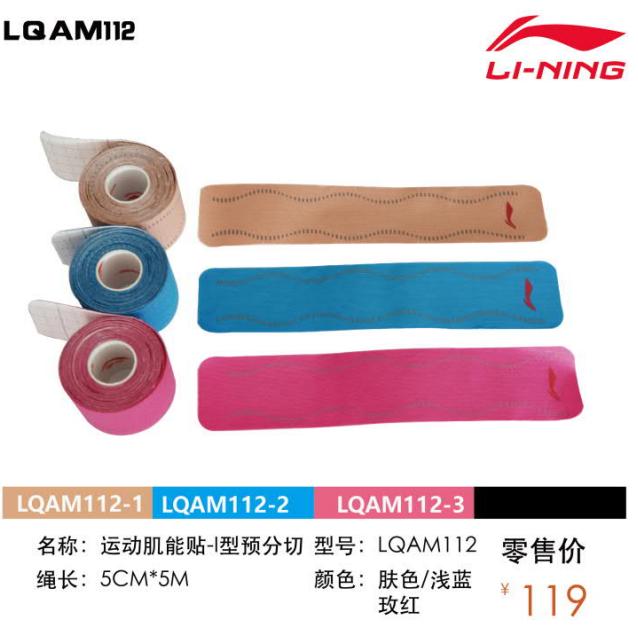 李宁LI-NING 运动机能贴-L型预分切 肌肉贴布肌贴胶带拉伤扭伤贴篮球健身运动护具弹性绷带胶布肌内效贴布 LQAM112-1-2-3