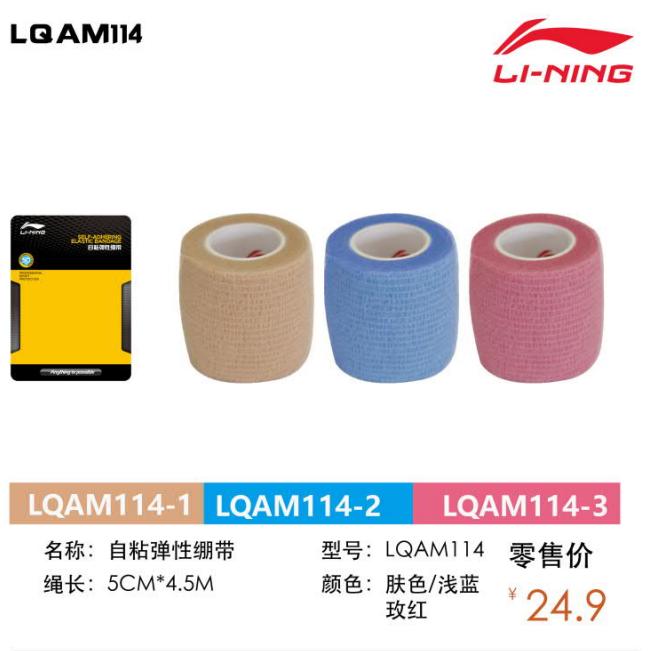 李宁LI-NING 自粘弹性绷带 肌肉贴布肌贴胶带拉伤扭伤贴篮球健身运动护具弹性绷带胶布肌内效贴布 LQAM114-1-2-3