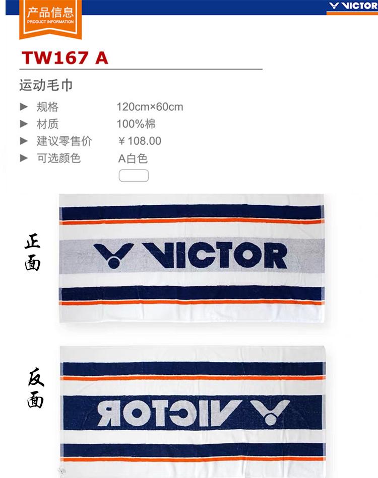 胜利VICTOR威克多纯棉羽毛球运动毛巾多款式加长浴巾礼盒装 TW167-白色