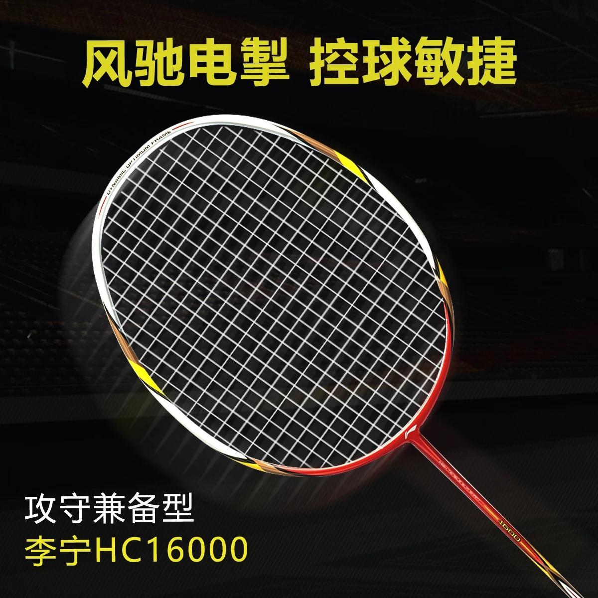 李宁羽毛球拍李宁HC1600羽毛球系列羽毛球拍 AYPJ004-1-红色