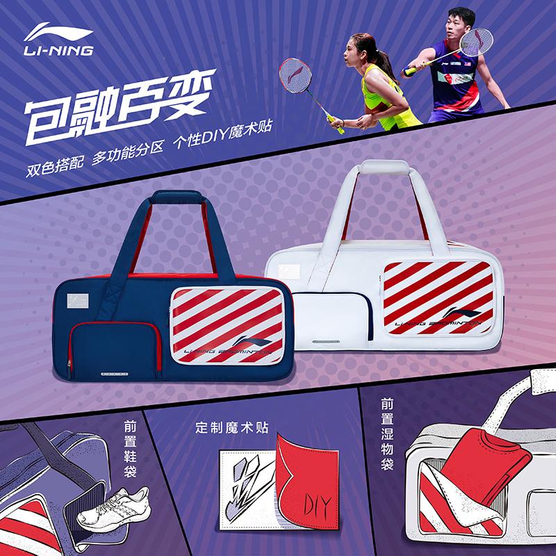 中国李宁6只装方形羽毛球包星旗设计DIY大容量隔热 ABJR020-2-蓝、ABJR020-3-白