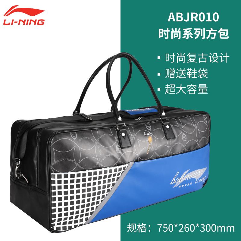 2021新款李宁羽毛球拍包方包大容量羽毛球双肩包 ABJR010-1-蓝色、ABJR010-2-黑色