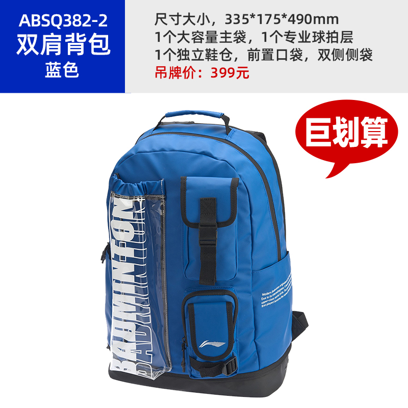 2021新款李宁羽毛球包双肩背包专业多功能比赛包 ABSQ382-1-黑绿黄、ABSQ382-2-蓝色